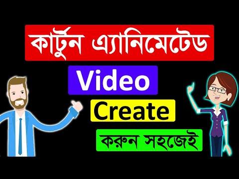 How to create animated video presentation | Powtoon 2017 | Bangla Tutorial |