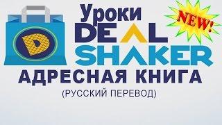 Уроки по DealShaker. Адресная книга (русский перевод)