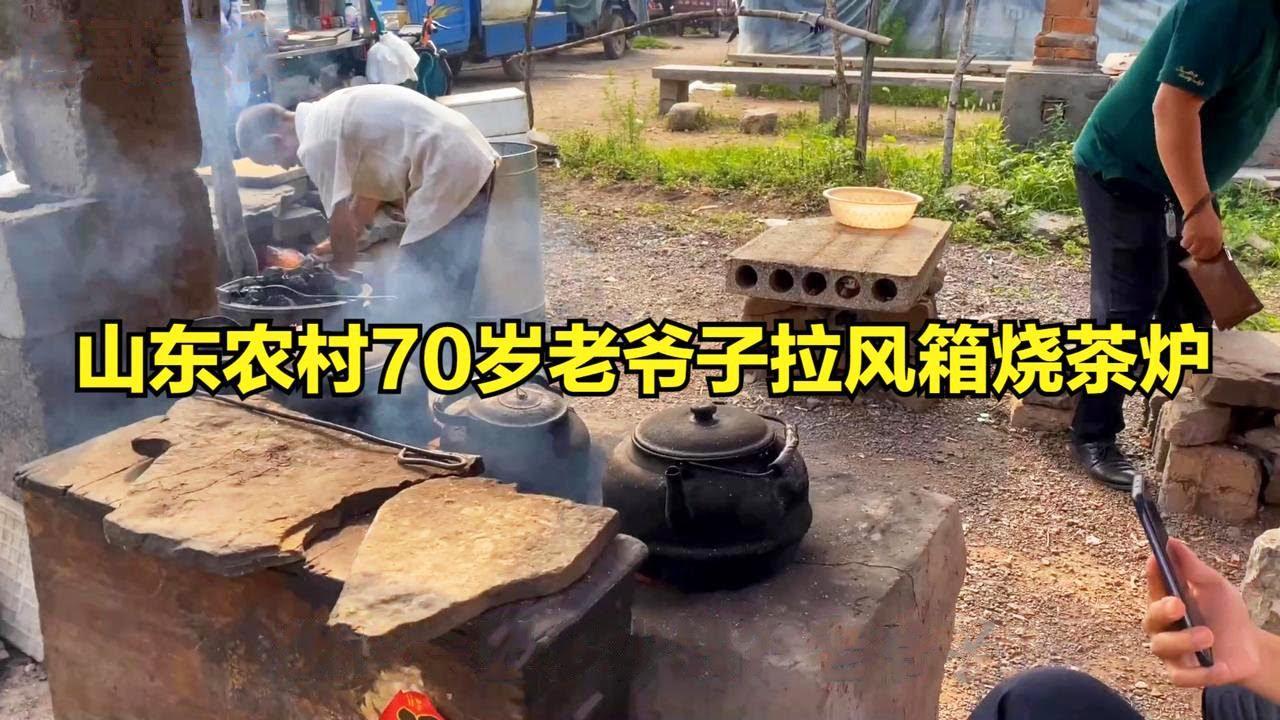 山东70岁老爷子拉风箱烧大碗茶,全国不多见,喝茶水是一种情怀记忆!【唐哥美食】