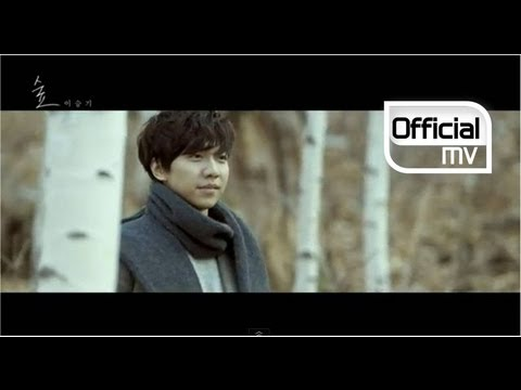 Lee Seung Gi(이승기) _ Forest(숲) MV Mp3