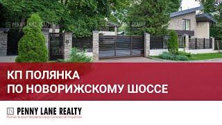 Коттеджный поселок Полянка по Новорижскому шоссе(, 2016-11-02T08:37:03.000Z)