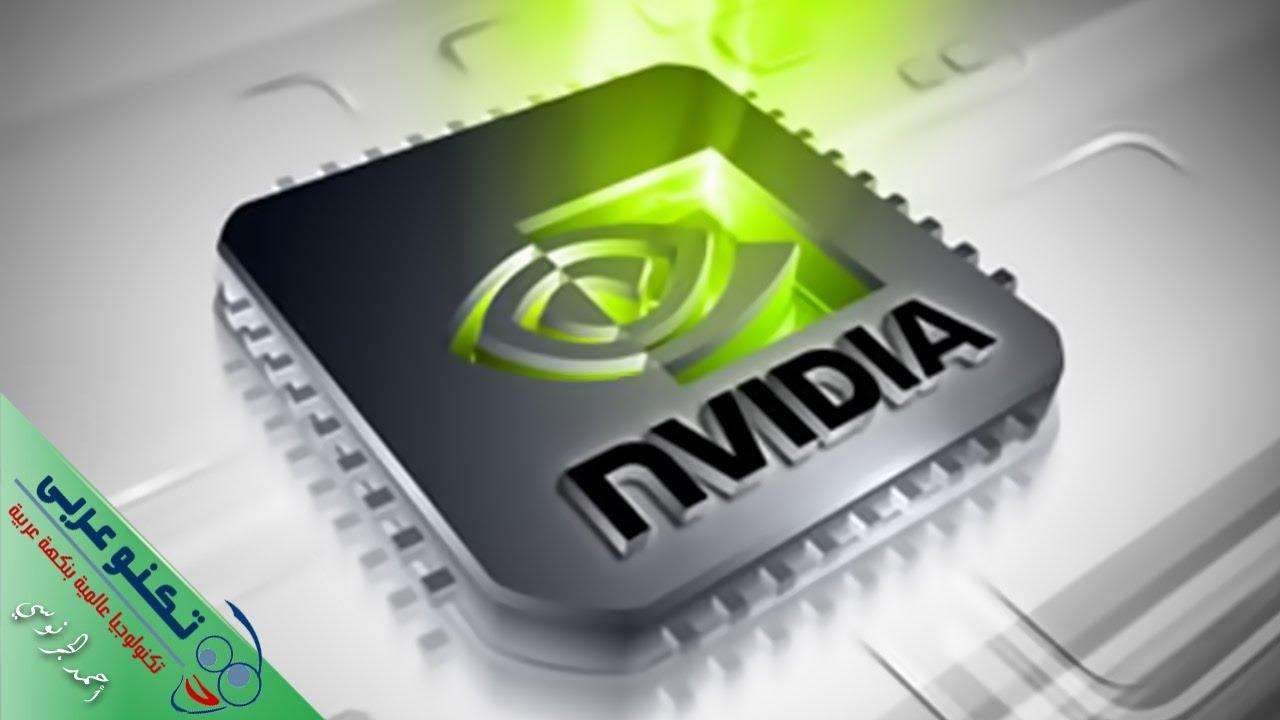 تحميل برنامج nvidia