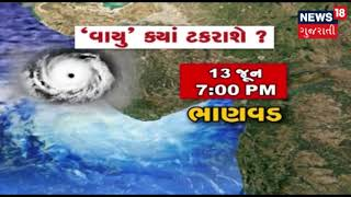 Cyclone Vayu: Severe storm expected in Gujarat, govt deploys NDRF