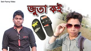 জুতা কই // Bangla Funny Video 2019 Full HD // Nayem/Redoy // Bindass Fun Bd