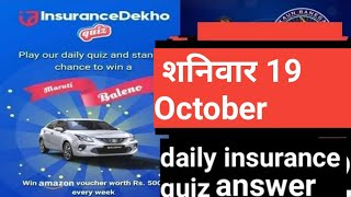 Kbc daily insurance quiz answer today 19 October 2019