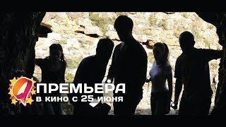 Пещера (2015) HD трейлер | премьера 25 июня