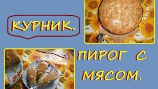 КУРНИК . ( Пирог  с мясом и картошкой).