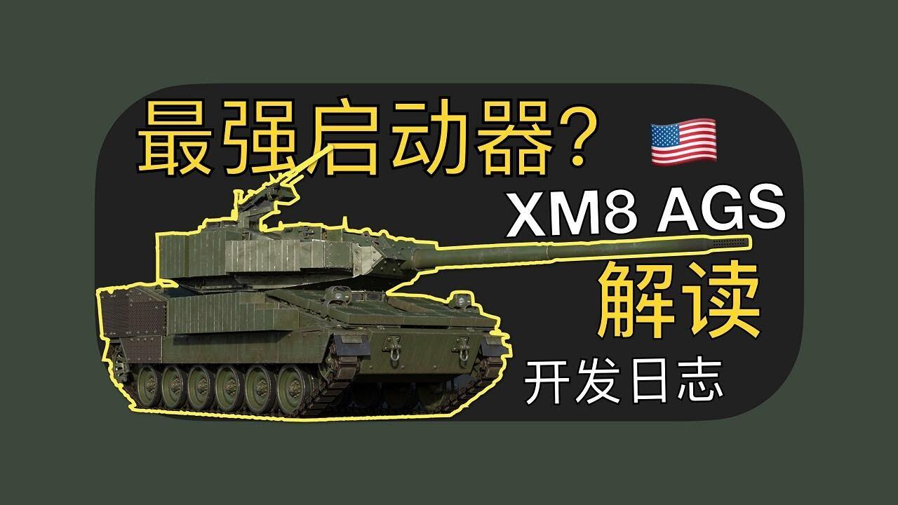 Download 「战争雷霆·活动」最强轻坦来袭! XM8 AGS【Dev解读】