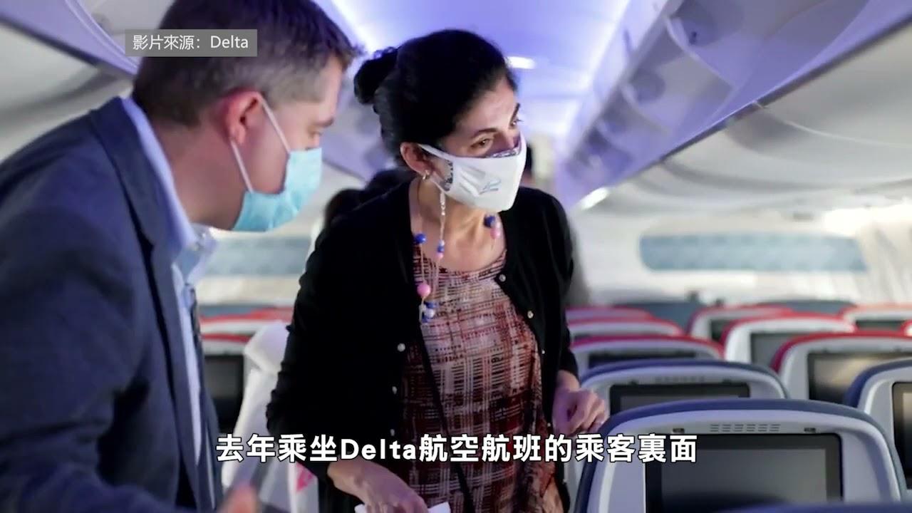 【天下新聞】全國: Delta航空取消座位限制 乘機旅客增多