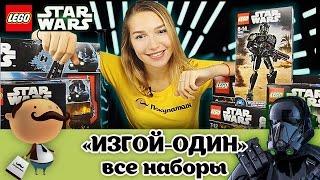 ИЗГОЙ-ОДИН: LEGO STAR WARS - все наборы по фильму