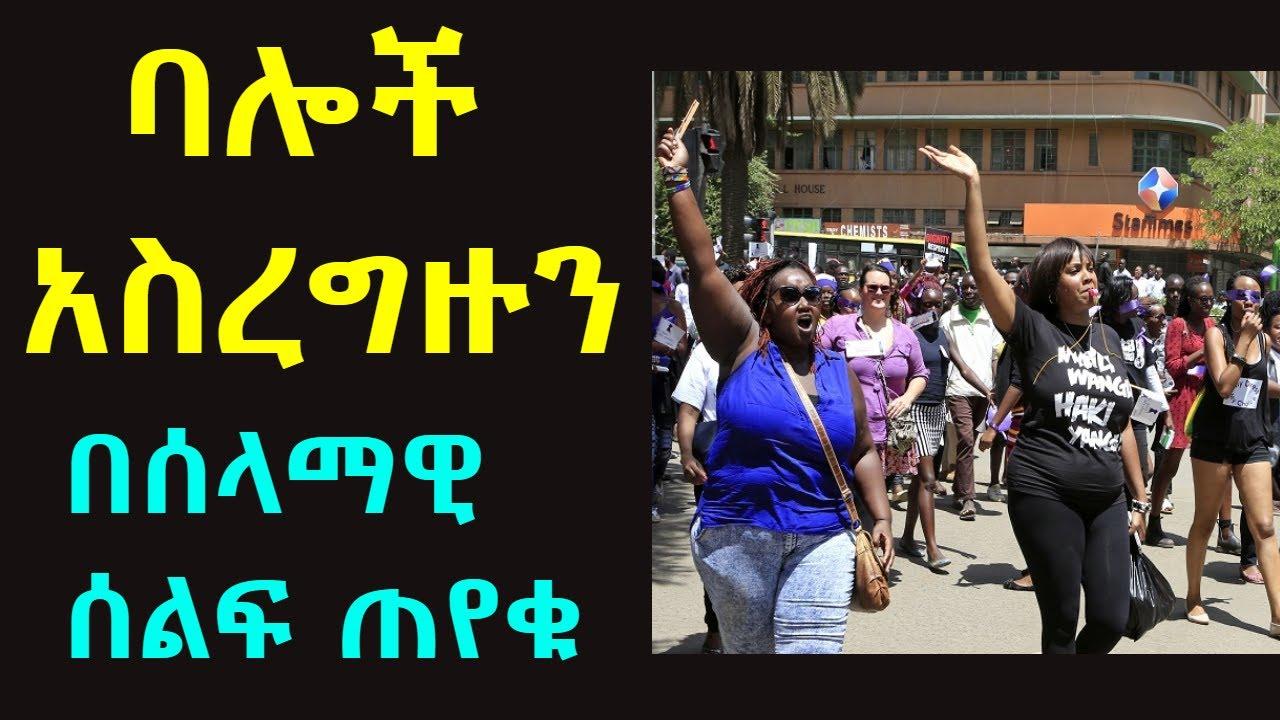 Download Ethiopia || ወንድ ልጅ አስረግዘን ወሲብ በሰላማዊ ሰልፍ || Ashruka Advice