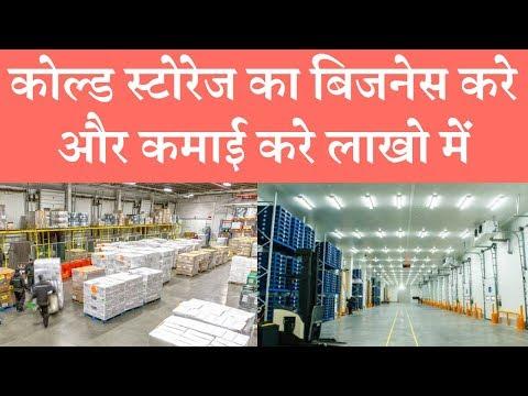Start Cold Storage Business and good income कोल्ड स्टोरेज बिजनेस से कमाए लाखो