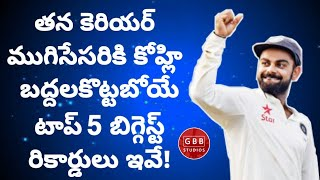 Top 5 Biggest Records that Virat Kohli can Break Before He Retires | Will Kohli Break Sachin Records