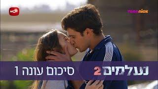 נעלמים 2: סיכום עונה 1 | טין ניק