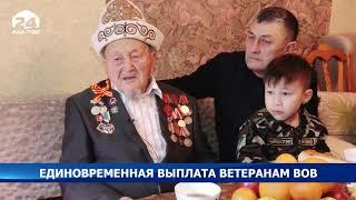 Ветераны ВОВ получат единовременные денежные выплаты
