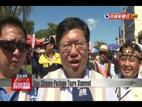 Chinese travel company promotes Taiwan tours that exclude DPP-controlled districts to criticism