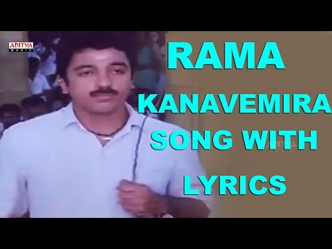 Swathi Mutyam Full Songs With Lyrics - Rama Kanavemira Song - Kamal Haasan, Radhika, Ilayaraja