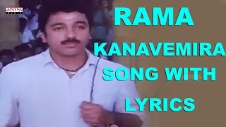 Swathi Mutyam Full Songs With Lyrics - Rama Kanavemira Song - Kamal Haasan, Radhika, Ilayaraja
