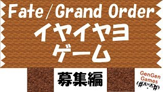 【FGO】新企画!Fate/Grand Orderイヤイヤヨゲーム!始動!(アイデア募集編) thumbnail