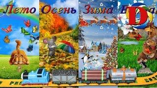 Мультфильм времена года для детей с паровозиком Томас