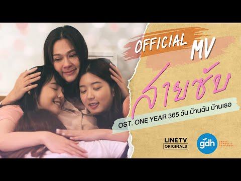 【MV Full】สายซับ OST. ONE YEAR 365 วัน บ้านฉัน บ้านเธอ / BNK48