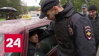 Для таксистов-нарушителей придумали новое наказание - Россия 24