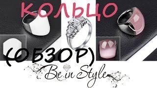 Где купить кольцо, подвеску? Обзор бижутерии от интернет-магазина Be In Style (кольцо и подвеска).