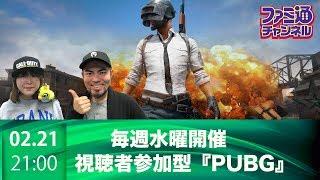 視聴者参加型『PUBG』 ブンブン丸&工藤エイムの【ファミ通×FPS/TPS】 thumbnail