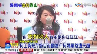 柯上黃光芹節目而翻臉?! 柯媽罵蔻遭天譴│中視新聞 20171012