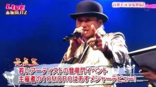 [テレビ番組] ナニキル?天気予報 in 元気玉 Produce by TOMORO TOMORO 検索動画 16