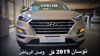 هيونداي توسان 2019 فل كامل بتغيرات جديده وصل الرياض