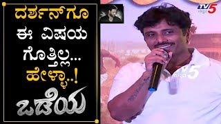 Producer Of Odeya Sandesh Nagaraj Speech At Odeya Pre Release Event   TV5 Kannada