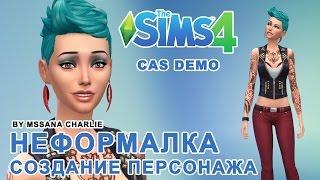 The Sims 4 CAS DEMO - Создание персонажа \Неформалка/