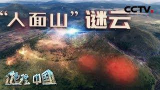 """《地理·中国》 20191216 """"人面山""""谜云 上  CCTV科教"""