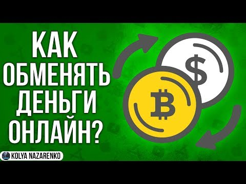 Как ОБМЕНЯТЬ валюту ОНЛАЙН? // Обмен электронных валют - Обзор BestChange