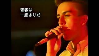 "The Specials - Enjoy Yourself (Live In Tokyo Japan) (1980) (HD) ""En..."