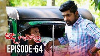 Sanda Hangila | Episode 64 - (2019-03-21) | ITN Thumbnail