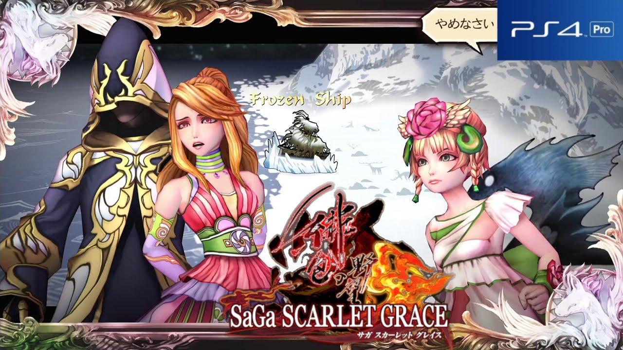 グレイス 攻略 野望 の サガ スカーレット 緋色