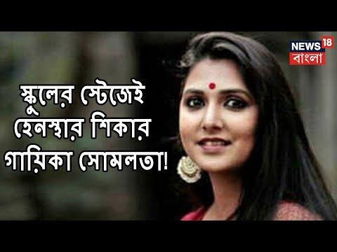 Singer Somlata Acharyya Chowdhury Alleged Harassment At A School Function In Jalpaiguri
