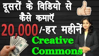 Upload and Earn Money with Creative Commons Videos | Earn Money Without Making Your Own Videos 2017