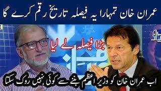 Orya Maqbol jan Views on Imran khan Hugh decision | Harf E Raz | Neo News