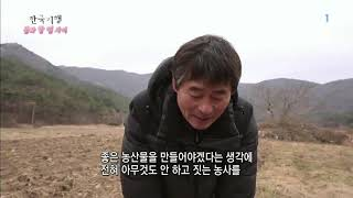 한국기행 - Korea travel_봄과 한 뼘 사이 1부 봄님은 어디까지 오셨나_#002