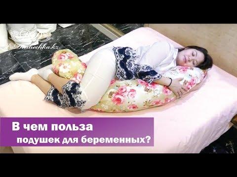 Подушки для беременных - это MUST HAVE для беременных . PoDushechka.kz