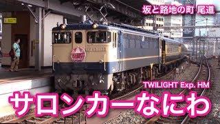 【1080HD60p】2016年10月8日に大阪~尾道・本郷間において、サロンカー...