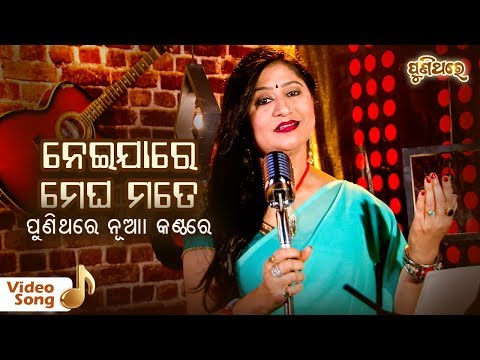 ନେଇଯାରେ ମେଘ ମତେ - Nei Ja Re Megha Mote | Video Song | Namita Agrawal | Puni Thare
