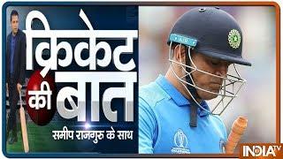 Cricket Ki Baat: 'धोनी' को बाहर करने की साजिश कौन रच रहा है ?