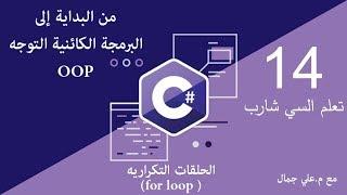 14 الحلقات التكراريه for loop في السي شارب #C
