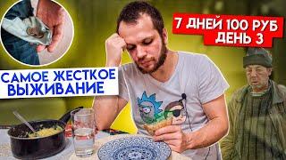 Это не Жизнь! Как я ВЫЖИВАЮ на 100 рублей в России (день 3)