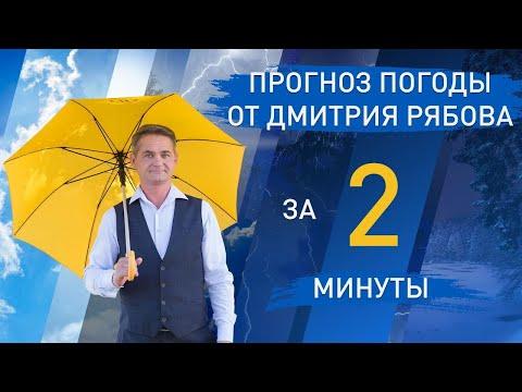 Погода на неделю от Дмитрия Рябова. Точный прогноз за 2 минуты