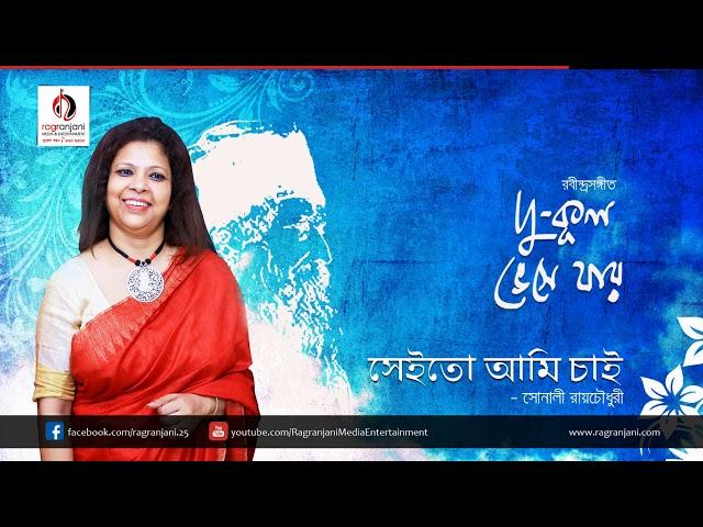 ??? ?? ??? ??? || Sei to Ami Chai || Rabindra Sangeet || Singer - Sonali Roy Chowdhury